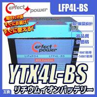 リチウムイオンバッテリー互換ユアサYTX4L-BSYT4L-BS即使用可能