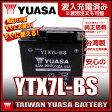 台湾 YUASA ユアサ YTX7L-BS 互換商品:DTX7L-BS FTX7L-BS GTX7L-BS マグナ250 バリオス Dトラッカー 250TR ホーネット250 初期充電済 即使用可能 充電済!即利用可!