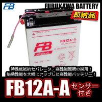 フルカワバッテリーFB12A-Aセンサー付き互換YB12A-AK