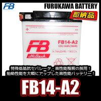 古河電池(FB)フルカワバッテリーFB14-A2互換ユアサYB14-A2CB750RC42CBX750FRC17XLV750RRD01ナイトホークRC39VF750FRC15アフリカツイン750RD041991/03〜シャドウNV750C