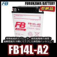 古河電池(FB)フルカワバッテリーFB14L-A2互換YUASAユアサYB14L-A2FZXCB750GPZ900RFZR750