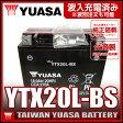 台湾 YUASA ユアサ YTX20L-BS 互換65989-90B 65989-97A 65989-97B 65989-97C FTX20L-BS ハーレー 水上バイク ジェットスキー 初期充電済 即使用可能