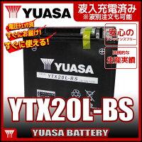 YUASAユアサYTX20L-BS互換/GTX20L-BSFTX20L-BS初期充電済即使用可能