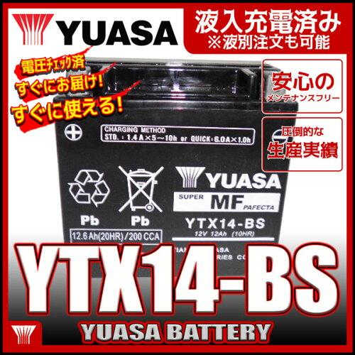 YUASA ユアサ YTX14-BS 互換 GTX14-BS FTX14-BS DTX14-BS XJR1200 ZZR1100 W650 ZX12-R 初期充...
