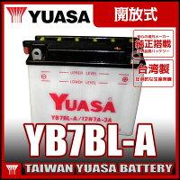 台湾YUASAユアサYB7BL-A互換12N7B-3AMVX250