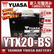 台湾 YUASA ユアサ YTX20-BS 互換 GTX20-BS FTX20-BS YB16B-CX YB16B ハーレー 初期充電済 即使用可能