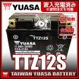 台湾 YUASAユアサ バッテリー TTZ12S 互換 YTZ12S FTZ12S DTZ12-BS フォルツァZ フォルツァX MF06 MF08 MF10 初期充電済 即使用可能[YUASA ユアサ バッテリー]