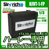 SKYRICH(スカイリッチ)リチウムイオンバッテリー互換ユアサYIX30LYTX20L65989-90B65989-97A65989-97B65989-97CFTX20L-BSハーレーHarley-DavidsonBUELL即使用可能