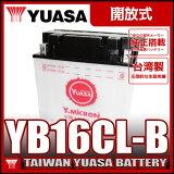 台湾YUASAユアサYB16CL-B互換FB16CL-B水上バイクジェットスキーBOMBARDIERヤマハマリンジェットカワサキジェットスキー