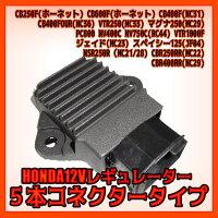 レギュレーター新品社外品NSR250ホーネットCB400VTR250