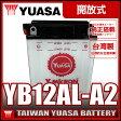 台湾 YUASA ユアサ バッテリー YB12AL-A2 互換 YB12AL-A FB12AL-A ビラーゴ400 FZR400 CBX400 EN500 ホンダ除雪機