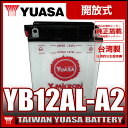 台湾 YUASA ユアサ バッテリー YB12AL-A2 除...