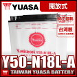 台湾 YUASA ユアサ Y50-N18L-A 互換 GM18Z-3A FB50-N18L-A GL1500 ハーレー FLHTC FLHT FLHS FLT FLHT Series FLHR Rood King ロードキング Electra Glide Classic
