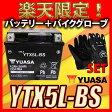 【バイク用メッシュグローブ付】 台湾 YUASA ユアサ YTX5L-BS 互換DTX5L-BS FTX5L-BS GTX5L-BS アドレス110 アドレスV100 グランドアクシス スペイシー100 リード100  初期充電済 即使用可能