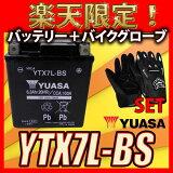 台湾YUASAユアサYTX7L-BS互換DTX7L-BSFTX7L-BSGTX7L-BS初期充電済即使用可能