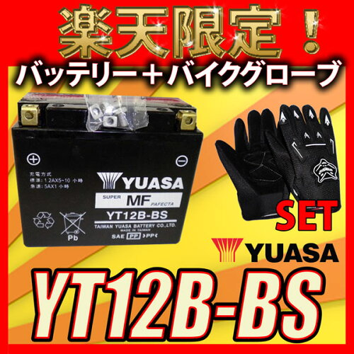 台湾 YUASA ユアサ YT12B-BS 互換 YT12B-4 FT12B-4 GT12B-4 ド...