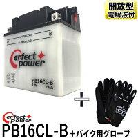 【バイク用メッシュグローブ付】PERFECTPOWERPB16CL-B開放型バッテリー液別互換YB16CL-BFB16CL-B水上バイクカワサキジェットスキーBOMBARDIERヤマハマリンジェットPOLARISSL650