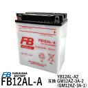 古河電池(FB) フルカワバッテリーFB12AL-A 除雪機 バイク用 互換YUASA ユアサ YB12AL-A2 YB12AL-A GM12AZ-3A-1 GM12AZ-3A-2 ビラーゴ400 ホンダ除雪機(HS970 SB690 SB655 HS660 HS760 HS870HS555 HS655)・・・