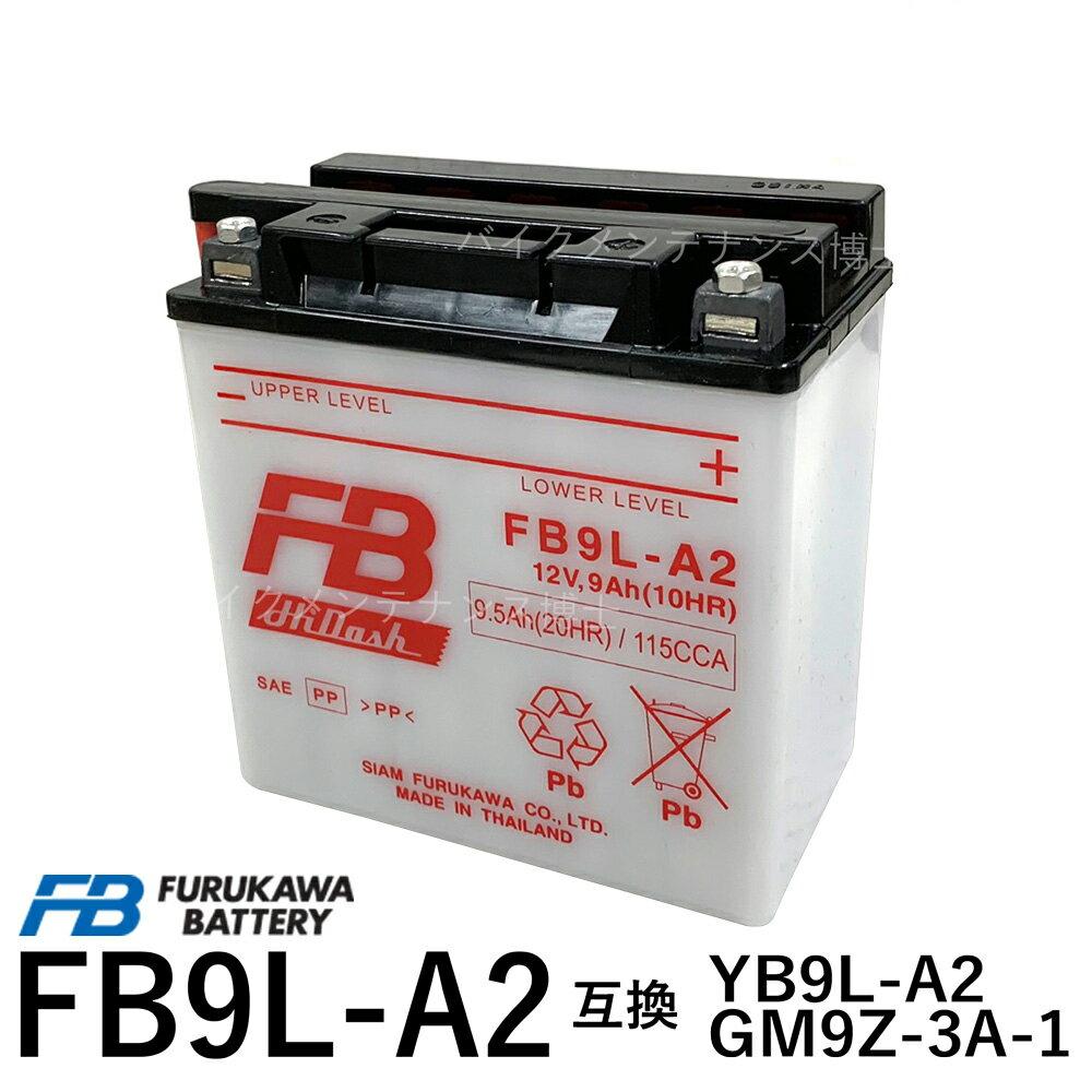 バイク用品, バッテリー  FB FB9L-A2 YB9L-A2 ZZ-R250 ZXR250 GPX250R 250 -SE -LX EL250AEL250BEL250C