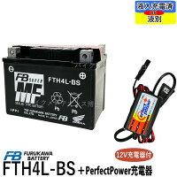 古河電池FTH4L-BS互換YUASAユアサFTX4L-BSFT4L-BSYTX4L-BSYT4L-BSDT4L-BSDioジャイロジョグアドレス古河FBフルカワ