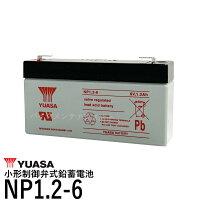 台湾YUASA(ユアサ)NP1.2-6■小形制御弁式鉛蓄電池■シールドバッテリー■UPS無停電電源装置■互換PC612UB613PS-612