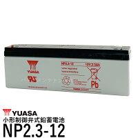 台湾YUASAユアサNP2.3-12■小形制御弁式鉛蓄電池■新品■シールドバッテリー■UPS■互換WP2.3-12PE12V2.2