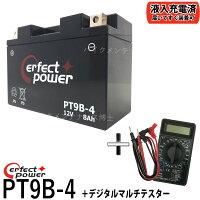 PERFECTPOWERバイクバッテリーPT9B-4互換YT9B-BSYT9B-4FT9B-4GT9B-4マジェスティーCSGO3Jグランドマジェスティー250400T-MAX初期充電済即使用可能
