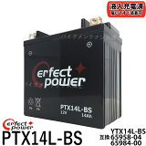 PERFECT POWER PTX14L-BS バイクバッテリー 【互換 YTX14L-BS 65958-04 65984-00】 初期充電済 即使用可能 XL1200R XLH883 XL50スポーツスター1200