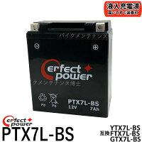 PERFECTPOWERPTX7L-BSバイクバッテリー互換YTX7L-BSDTX7L-BSFTX7L-BSGTX7L-BSマグナ250バリオスDトラッカー250TRホーネット250初期充電済即使用可能