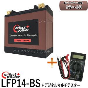 【デジタルテスターセット】 PERFECT POWER リチウムイオンバッテリー LFP14-BS 【互換 YTX14-BS FTX14-BS GTX14-BS】CB1300 シャドウ FJ1200 XJR1200 GPZ1100 NINJA ZX-12R ZZ-R1100 バルカン スカイウェイブ650 GSX-R1100