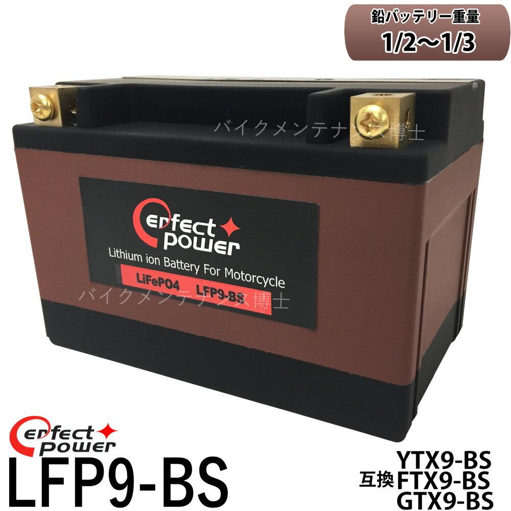 バイク用品, バッテリー  PERFECTPOWER LFP9-BS YTX9-BS GTX9-BS CBR250 CBR600 CBR900RR FZX250 XJR400 SRX4 FZX750 ZRX ZX-6R Z750 250 GSX-R400R