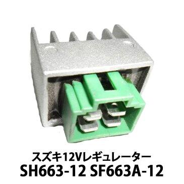 【送料無料】 スズキ 12V レギュレーター 社外品 【互換 SH663-12 SF663A-12 SH672-12 SH672-EA】【アドレスV125(CF46A) アドレスV50 (CA44A) アドレスV100(CE11A-500001〜/CE13A)【時間指定・代金引換に対応しておりません】