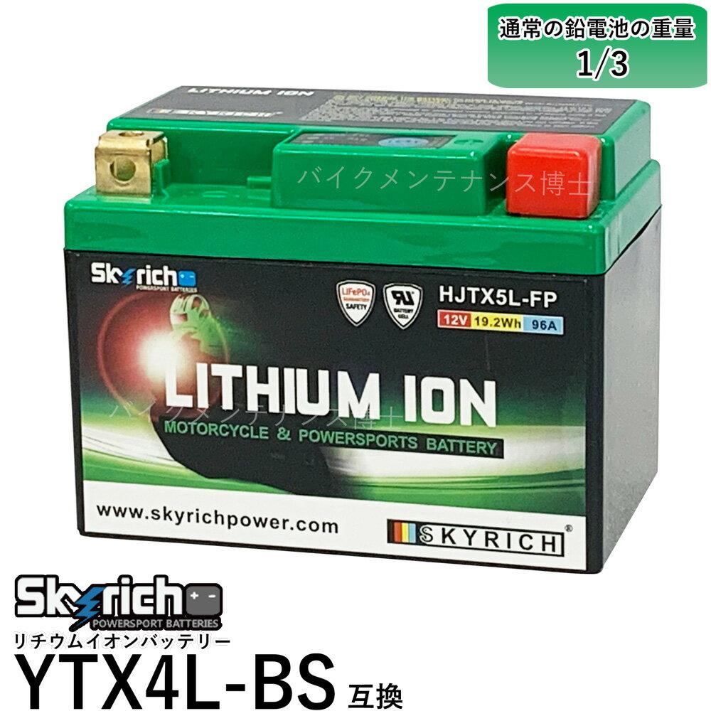 バイク用品, バッテリー SKYRICH () YUASA YTX4L-BS YT4L-BS DIO AF27 TODAY NS-1 RG250ZZ TA01X NSR250R FTR250