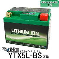 リチウムイオンバッテリー互換ユアサYTX5L-BSFTX5L-BS即使用可能XR250モタードNSR125リード100ビーノSA26Jグランドアクシスストリートマジック110CF12Aアドレス110アドレスV100スペイシー100BWS100FTR223