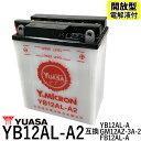 台湾 YUASA ユアサ バッテリー YB12AL-A2 除雪機バッテリー 【互換 YB12AL-A FB12AL-A】 ホンダ除雪機 ビラーゴ400 FZR400 CBX400 EN500・・・