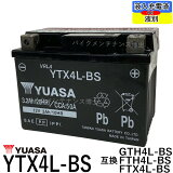 台湾YUASAユアサYTX4L-BS互換YT4L-BSDT4L-BSFTH4L-BS初期充電済即使用可能