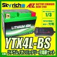 AZ充電器+スカイリッチ リチウムイオンバッテリー YTX4L-BS バイクバッテリー充電器セット 互換 YT4L-BS ユアサ YUASA カブ DIO AF27 TODAY NS-1 セピアZZ ジャイロX NSR250R リトルカブ