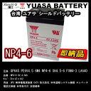 台湾 YUASA ユアサ NP4-6 ◆ 小形制御弁式鉛蓄電池 ◆ 新品 ◆ シールドバッテリー ◆ UPS ◆ 互換 GP645 PE6V4.5 6M4 NP4-6 SH4.5-6 FXM4-3 LA640 WP4-6
