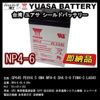 台湾YUASAユアサNP4-6◆小形制御弁式鉛蓄電池◆新品◆シールドバッテリー◆UPS◆互換GP645PE6V4.56M4NP4-6SH4.5-6FXM4-3LA640