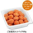 【塩分8%】紀州南高梅干 みつ ご家庭用エコパック800g【...
