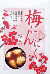 梅にんにく200g【梅ニンニク】 にんにくは青森県七戸産「ホワイト六片」、梅肉は紀州南高梅、...