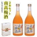 【梅酒感謝セール】2020/8/31まで!【贈り物に最適な梅...