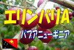 【お好みの焙煎します】 エリンバリA(パプアニューギニア) 200g コーヒー 珈琲  Coffee【HLS_DU】10P03Dec16【RCP】