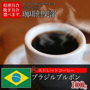 ブラジル ブルボン コーヒー