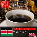 【お好みの焙煎します】ケニアAA300g コーヒー 珈琲  Coffe...