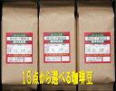 【送料無料】★15点の珈琲豆から選べる福袋!計300g3点セ...
