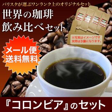 【お好みの焙煎します】メール便『コロンビア』のセット コーヒー 珈琲 Coffee メール便  【マラソン201402_送料無料】10P03Dec16【RCP】