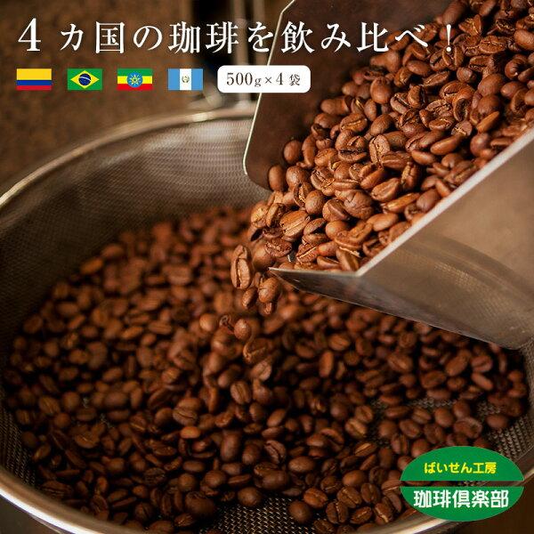 4か国の珈琲飲み比べの福袋 500g×4袋 焙煎度もお選びください コロンビアスプレモ/ブラジルサントス/ガテマラ/エチオピ
