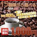 1,000円ポッキリ【送料無料】★15点の珈琲豆から選べる福袋!計30...