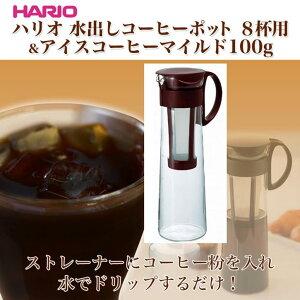 【楽ギフ_包装選択】ハリオ 水出しコーヒーポット 8杯用(ブラウン)&アイスコーヒーマイルド1…